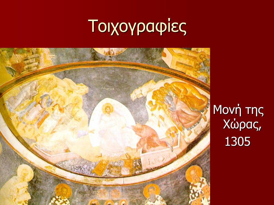 Τοιχογραφίες Μονή της Χώρας, 1305 1305