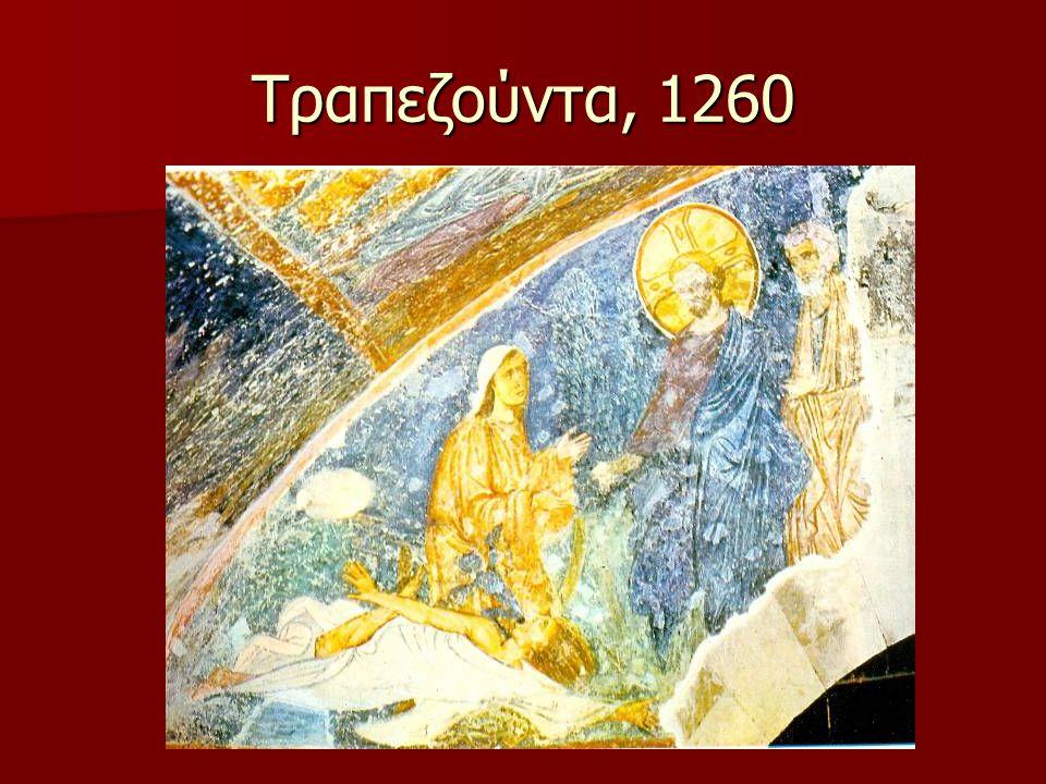 Τραπεζούντα, 1260