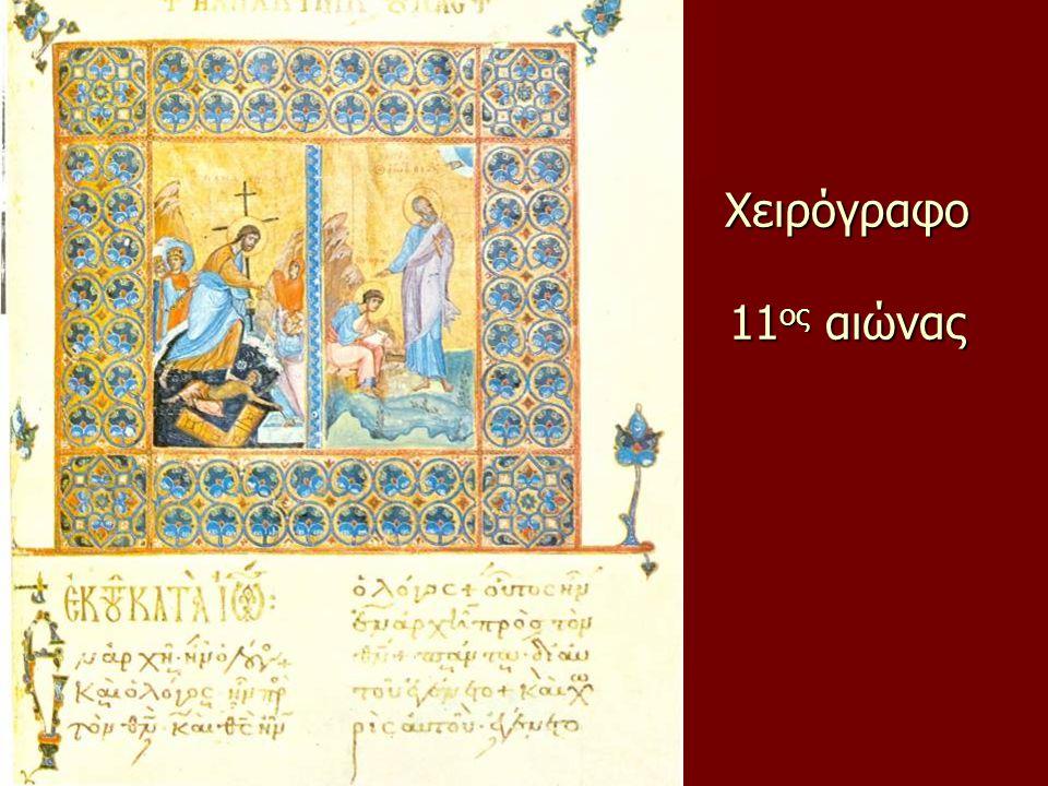 Χειρόγραφο 11 ος αιώνας