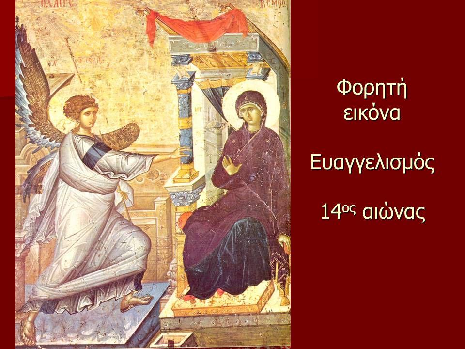 Φορητή εικόνα Ευαγγελισμός 14 ος αιώνας