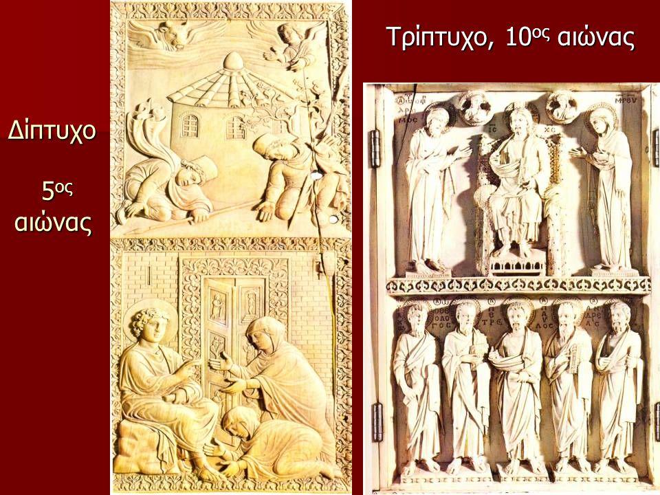 Δίπτυχο 5 ος αιώνας Τρίπτυχο, 10 ος αιώνας