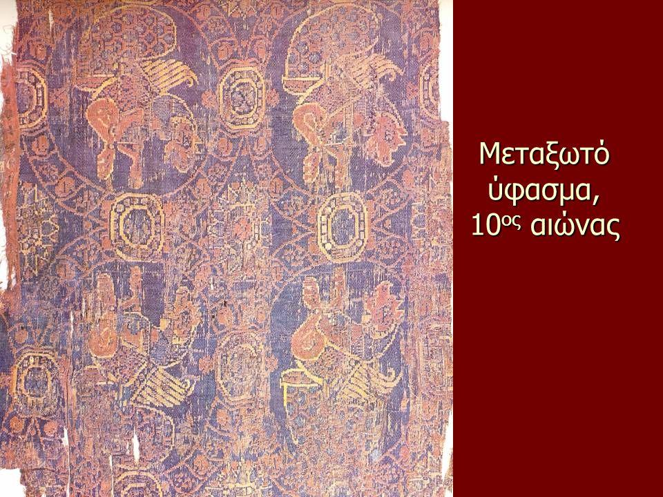 Μεταξωτό ύφασμα, 10 ος αιώνας