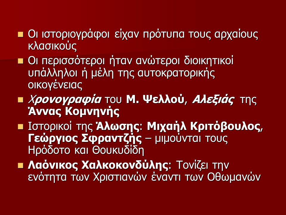 Καππαδοκία 10 ος αιώνας