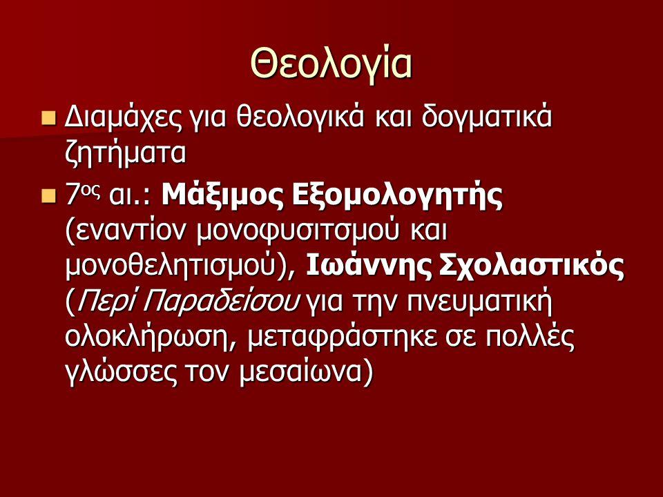 Περίοδος Εικονομαχίας: Ιωάννης Δαμασκηνός Περίοδος Εικονομαχίας: Ιωάννης Δαμασκηνός Περίοδος Μακεδόνων: Πατριάρχης Φώτιος (Μυριόβιβλος), Κωνσταντίνος (Κύριλλος) και Μεθόδιος, Συμεών Νέος Θεολόγος Περίοδος Μακεδόνων: Πατριάρχης Φώτιος (Μυριόβιβλος), Κωνσταντίνος (Κύριλλος) και Μεθόδιος, Συμεών Νέος Θεολόγος 14 ος αι.: Κίνημα του Ησυχασμού (τρόπος επικοινωνίας με τον Θεό, Γρηγόριος Παλαμάς) 14 ος αι.: Κίνημα του Ησυχασμού (τρόπος επικοινωνίας με τον Θεό, Γρηγόριος Παλαμάς)