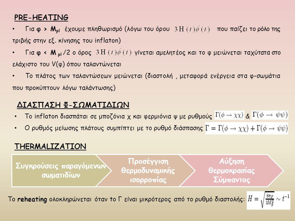 Για φ > Μ pl έχουμε πληθωρισμό (λόγω του όρου που παίζει το ρόλο της τριβής στην εξ. κίνησης του inflaton) Για φ < Μ pl /2 ο όρος γίνεται αμελητέος κα