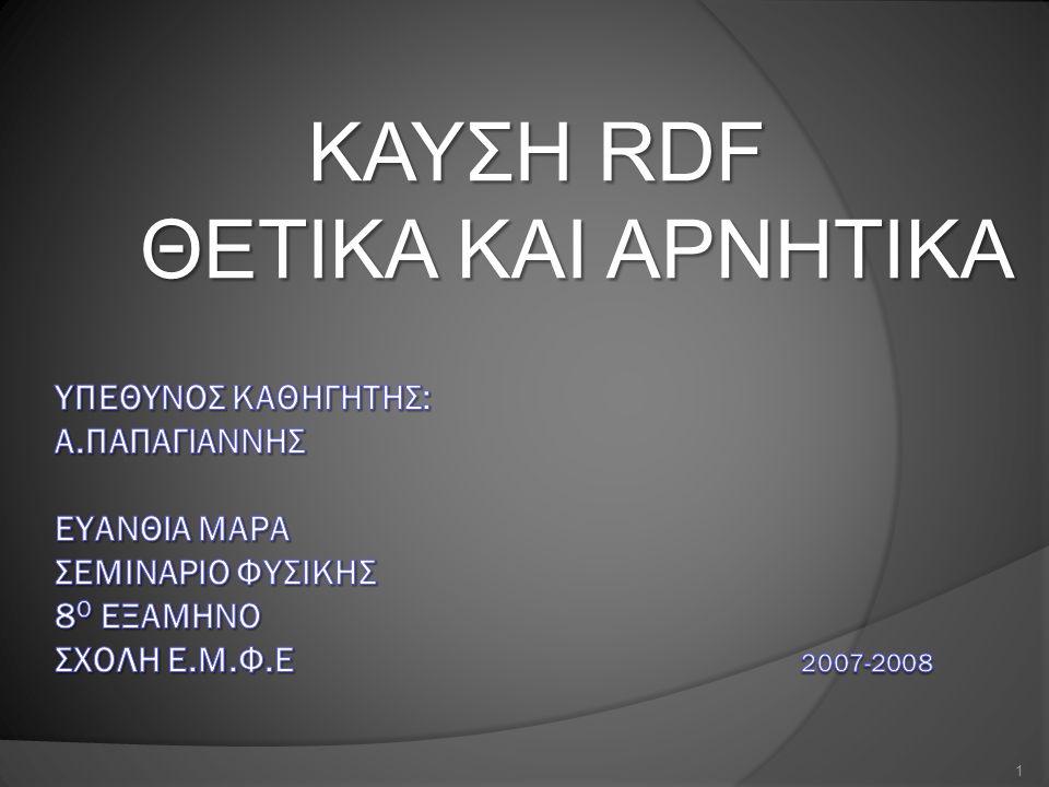 ΠΕΡΙΕΧΟΜΕΝΑ  Στερεά απόβλητα  Διαχείριση αποβλήτων  Σύσταση RDF  Καύση RDF  Εμπειρία από εξωτερικό  Υπέρ της καύσης RDF  Κατά της καύσης RDF  Βιβλιογραφία 2