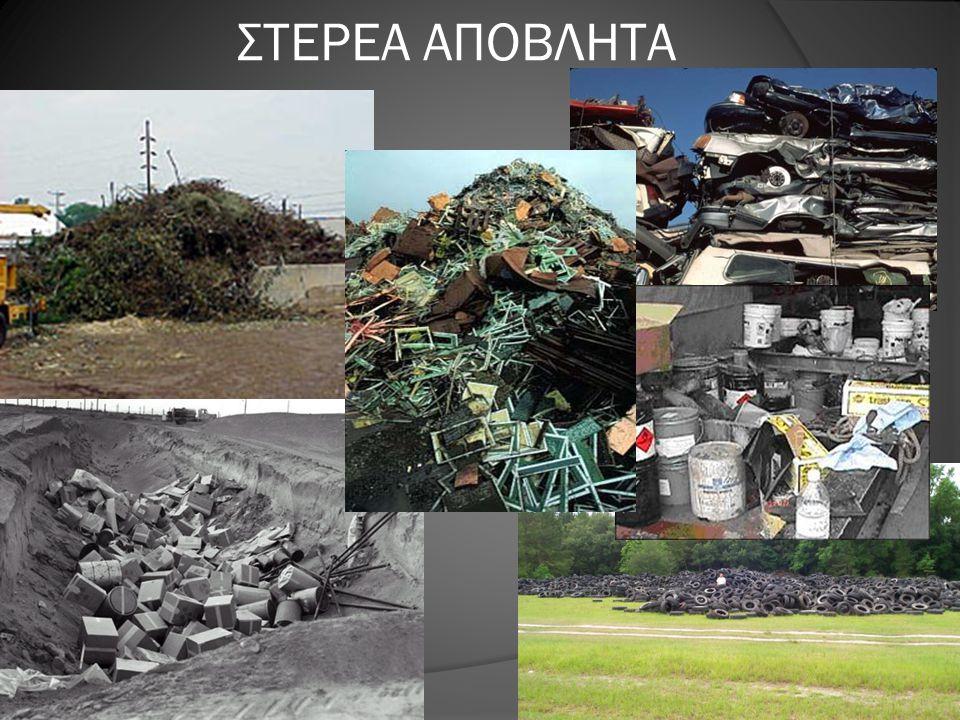  Ορίζουμε ως στερεά απόβλητα τα ανθρωπογενούς κυρίως προέλευσης στερεά ή ημιστερεά υλικά, τα οποία στερούνται άμεσης αξίας.