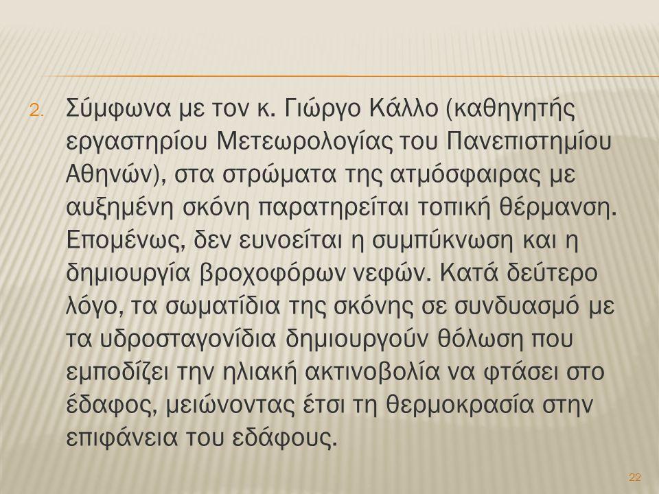 2. Σύμφωνα με τον κ. Γιώργο Κάλλο (καθηγητής εργαστηρίου Μετεωρολογίας του Πανεπιστημίου Αθηνών), στα στρώματα της ατμόσφαιρας με αυξημένη σκόνη παρατ