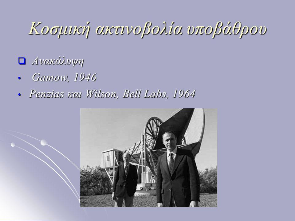 Κοσμική ακτινοβολία υποβάθρου  Συστηματικό σφάλμα → Πιθανές αιτίες που ερευνήθηκαν: ραδιοφωνικά σήματα από τη Νέα Υόρκη, πυρηνικές δοκιμές, φωλιά περιστεριών μέσα στο τηλεσκόπιο!!.