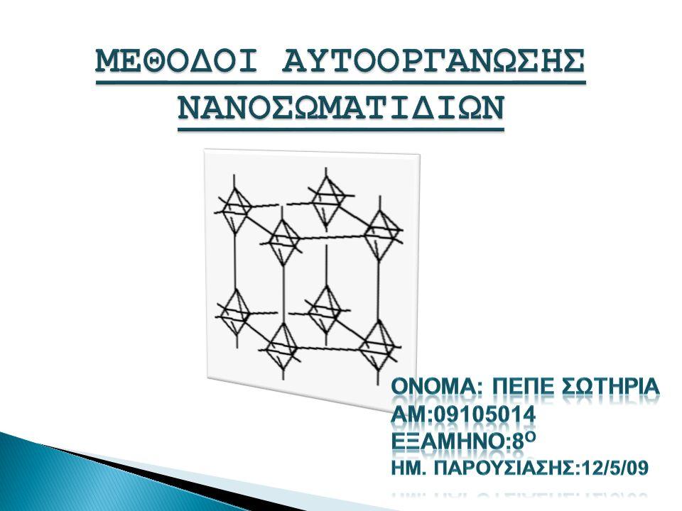  Όπως δηλώνει και το όνομα τους είναι σωματίδια της τάξης των 1nm=10 ⁻⁹ m  Ένα μυρμήγκι έχει μήκος 1-5mm ↠ το νανοσωματίδιο είναι μικρότερο 1.000.000 φορές