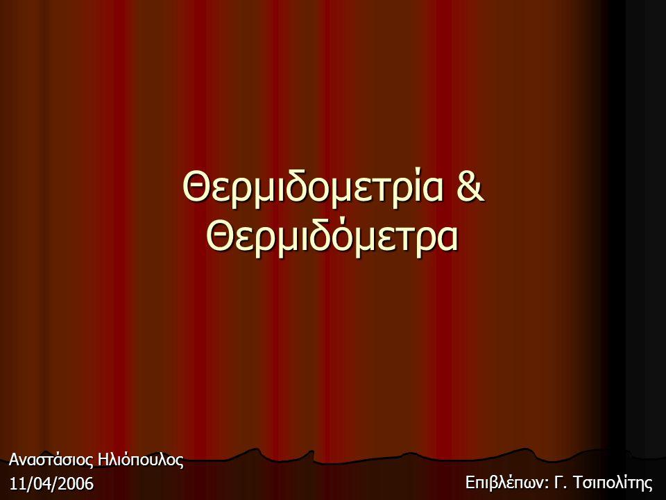 Θερμιδομετρία & Θερμιδόμετρα Αναστάσιος Ηλιόπουλος 11/04/2006 Επιβλέπων: Γ. Τσιπολίτης