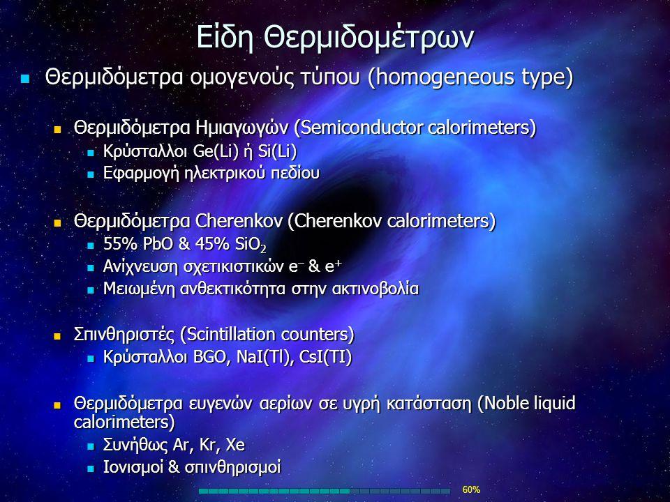 Είδη Θερμιδομέτρων Θερμιδόμετρα ομογενούς τύπου (homogeneous type) Θερμιδόμετρα ομογενούς τύπου (homogeneous type) Θερμιδόμετρα Ημιαγωγών (Semiconduct