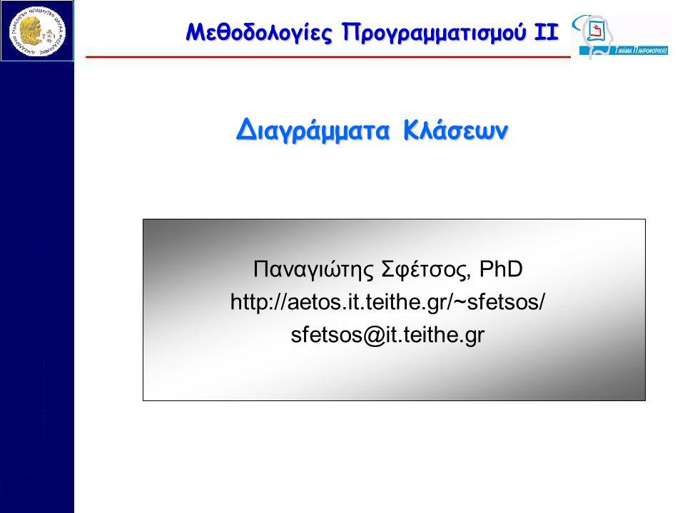 Παναγιώτης Σφέτσος, Μεθοδολογίες Προγραμματισμού ΙΙ2 Στόχοι Στόχοι Διαγράμματα Κλάσεων Διαγράμματα Κλάσεων Διασυνδέσεις (interfaces) Διασυνδέσεις (interfaces) Συνεργασίες Συνεργασίες Συσχετίσεις και Σχέσεις, Εξαρτήσεις, Συσχετίσεις και Σχέσεις, Εξαρτήσεις,Γενικεύσεις Σημειώσεις και Περιορισμοί Σημειώσεις και Περιορισμοί Διαγράμματα Κλάσεων Διαγράμματα Κλάσεων Διασυνδέσεις (interfaces) Διασυνδέσεις (interfaces) Συνεργασίες Συνεργασίες Συσχετίσεις και Σχέσεις, Εξαρτήσεις, Συσχετίσεις και Σχέσεις, Εξαρτήσεις,Γενικεύσεις Σημειώσεις και Περιορισμοί Σημειώσεις και Περιορισμοί