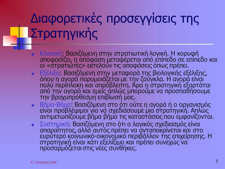 Κ. Γαλανάκης 2006 7 Διαφορετικές προσεγγίσεις της Στρατηγικής Κλασική: Βασιζόμενη στην στρατιωτική λογική. Η κορυφή αποφασίζει, η απόφαση μεταφέρεται