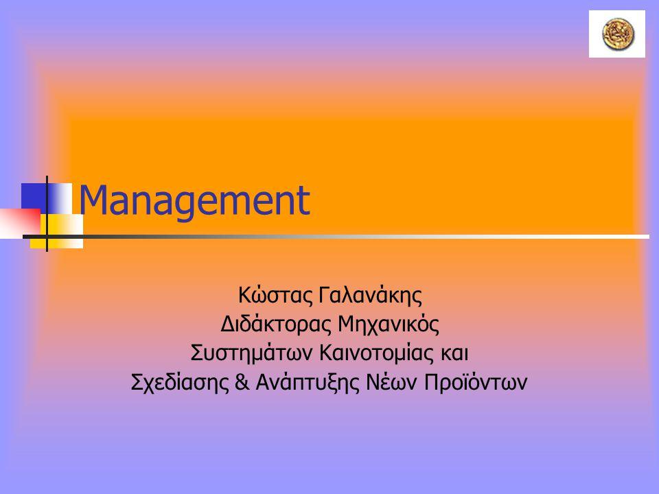 Management Κώστας Γαλανάκης Διδάκτορας Μηχανικός Συστημάτων Καινοτομίας και Σχεδίασης & Ανάπτυξης Νέων Προϊόντων