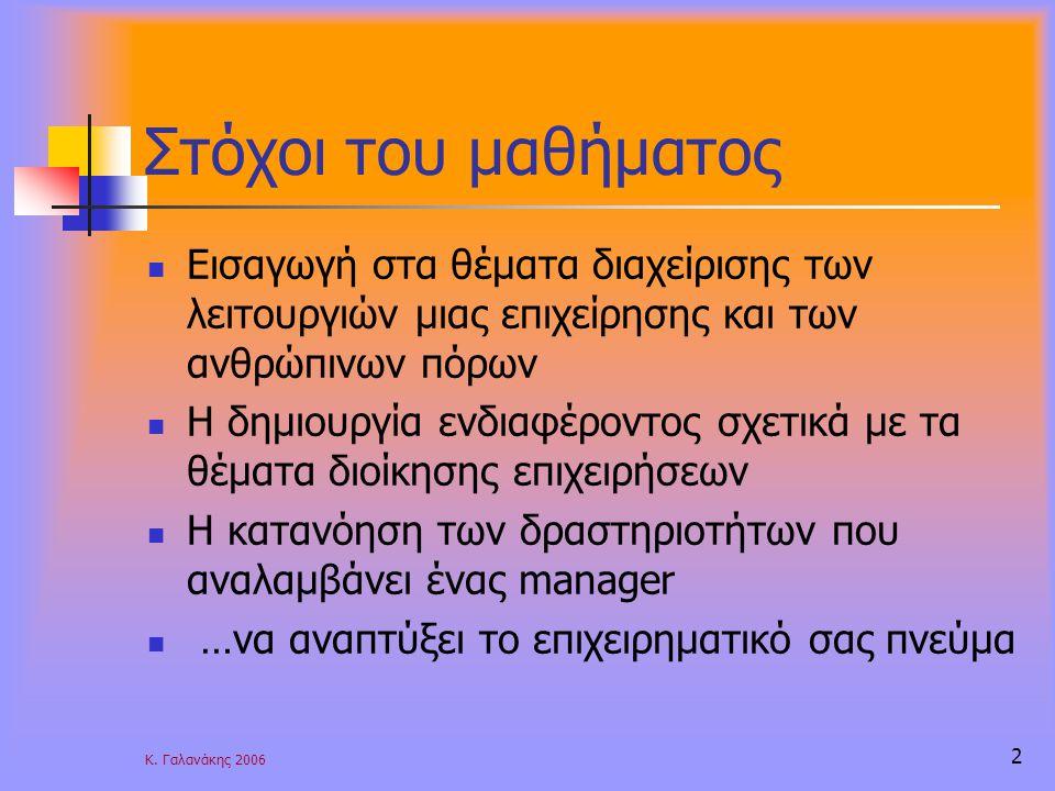 Κ. Γαλανάκης 2006 2 Στόχοι του μαθήματος Εισαγωγή στα θέματα διαχείρισης των λειτουργιών μιας επιχείρησης και των ανθρώπινων πόρων Η δημιουργία ενδιαφ