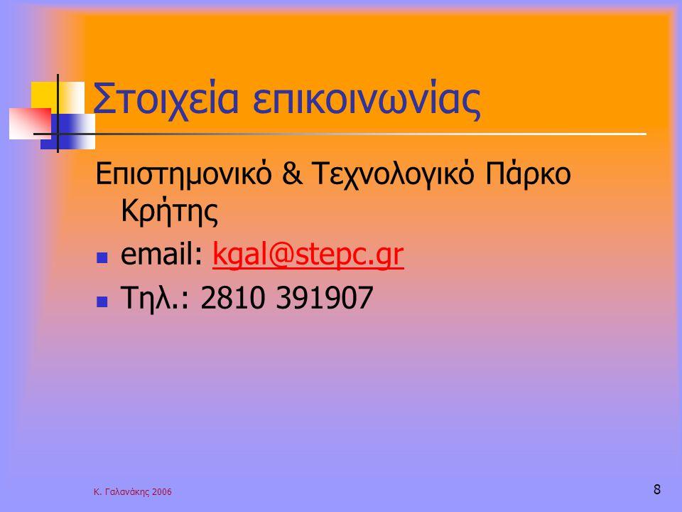 Κ. Γαλανάκης 2006 8 Στοιχεία επικοινωνίας Επιστημονικό & Τεχνολογικό Πάρκο Κρήτης email: kgal@stepc.grkgal@stepc.gr Τηλ.: 2810 391907