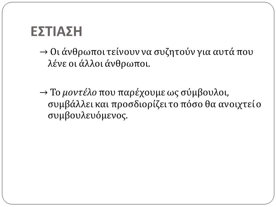 Παράδειγμα : « Έχω π ολύ άγχος για τις εξετάσεις.Ο καθηγητής είναι εξαιρετικά αυστηρός.