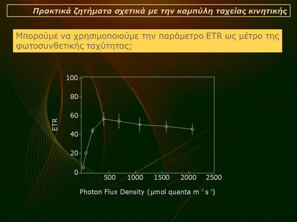 Πρακτικά ζητήματα σχετικά με την καμπύλη ταχείας κινητικής Μπορούμε να χρησιμοποιούμε την παράμετρο ETR ως μέτρο της φωτοσυνθετικής ταχύτητας;