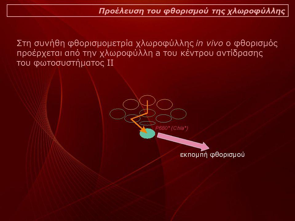 Στη συνήθη φθορισμομετρία χλωροφύλλης in vivo ο φθορισμός προέρχεται από την χλωροφύλλη a του κέντρου αντίδρασης του φωτοσυστήματος ΙΙ Προέλευση του φθορισμού της χλωροφύλλης