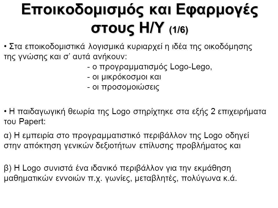 Παραδείγματα Τεχνολογικών Εφαρμογών του Εποικοδομισμού (4/5) 3.