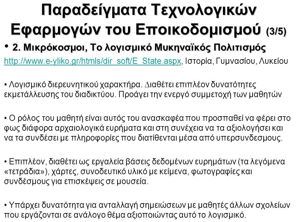 Παραδείγματα Τεχνολογικών Εφαρμογών του Εποικοδομισμού (3/5) 2. Μικρόκοσµοι, Το λογισμικό Μυκηναϊκός Πολιτισµός http://www.e-yliko.gr/htmls/dir_soft/E
