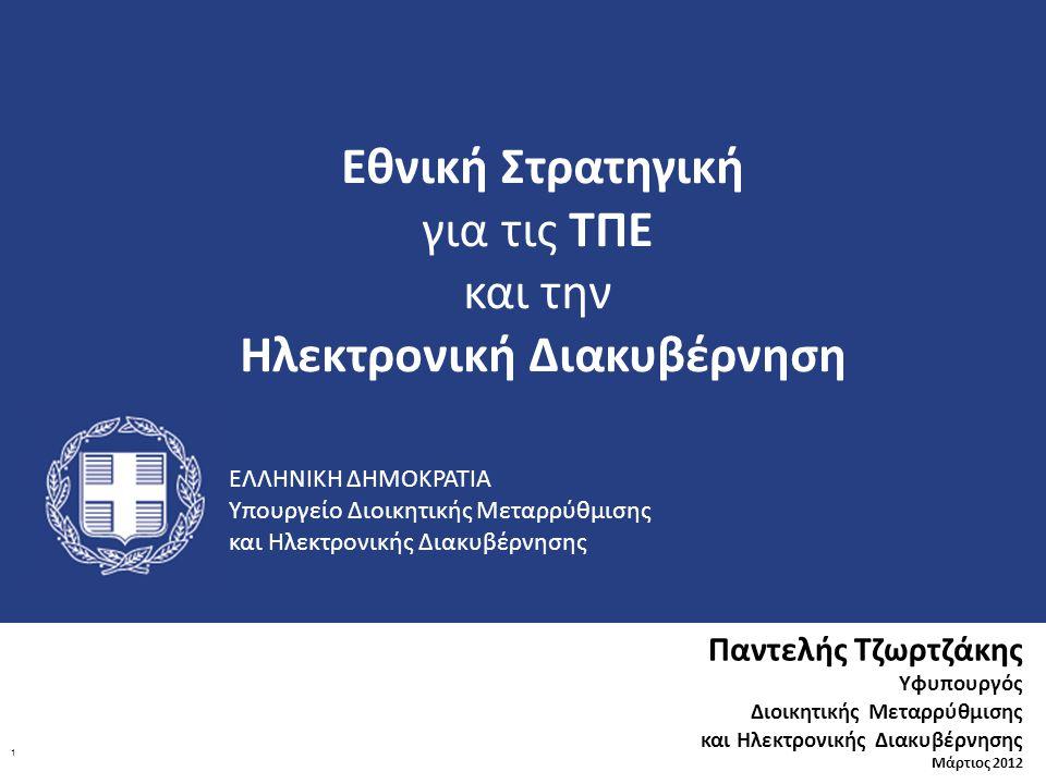 ΕΛΛΗΝΙΚΗ ΔΗΜΟΚΡΑΤΙΑ Υπουργείο Διοικητικής Μεταρρύθμισης και Ηλεκτρονικής Διακυβέρνησης Εθνική Στρατηγική για τις ΤΠΕ και την Ηλεκτρονική Διακυβέρνηση