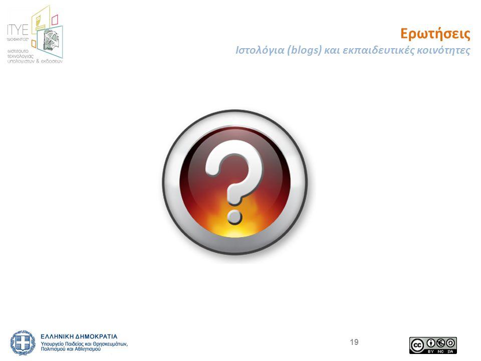 Ερωτήσεις Ιστολόγια (blogs) και εκπαιδευτικές κοινότητες 19