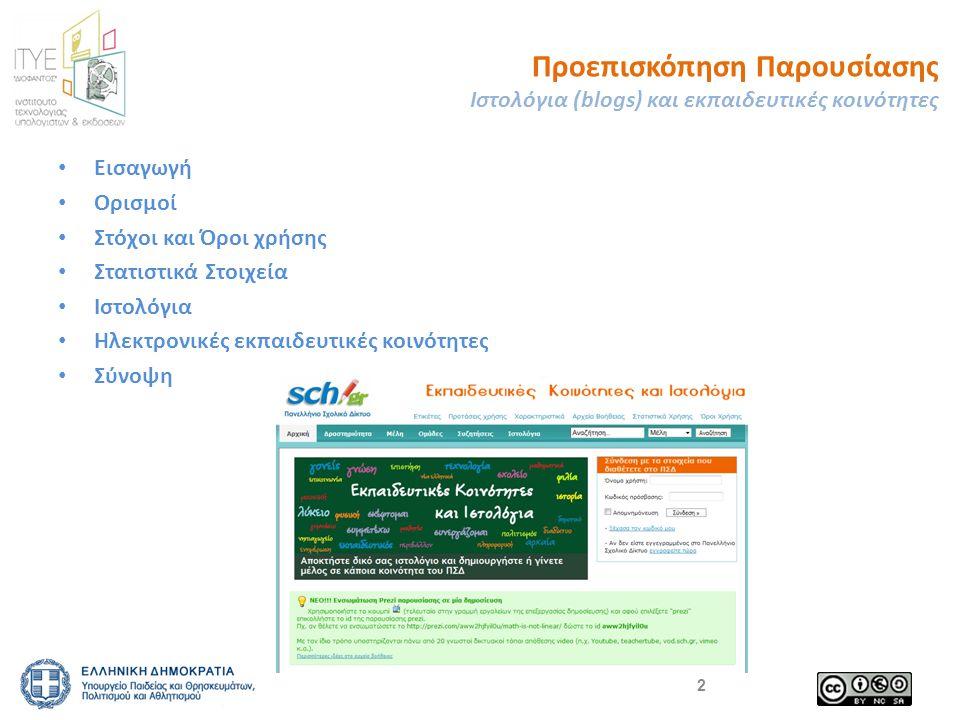 Προεπισκόπηση Παρουσίασης Ιστολόγια (blogs) και εκπαιδευτικές κοινότητες Εισαγωγή Ορισμοί Στόχοι και Όροι χρήσης Στατιστικά Στοιχεία Ιστολόγια Ηλεκτρονικές εκπαιδευτικές κοινότητες Σύνοψη 2