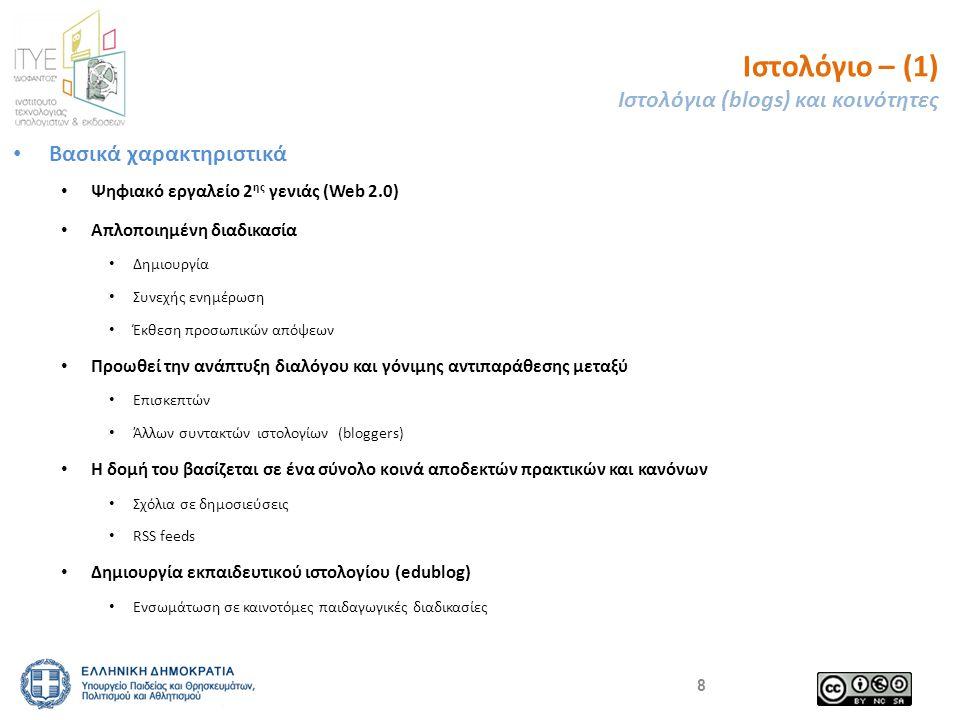 Ιστολόγια – (2) Ενδεικτικοί τρόποι αξιοποίησης Πίνακας ανακοινώσεων Χρονοπρογραμματισμός μαθημάτων Τρέχουσες ανακοινώσεις Ασκήσεις και ειδοποιήσεις για την έγκαιρη παράδοσή τους Απαντήσεις και ενδεικτικές λύσεις σε ασκήσεις αξιολόγησης Εκπαιδευτικές και ερευνητικές δραστηριότητες Προτεινόμενη αλληλογραφία Ανακοινώσεις και χρήσιμες πληροφορίες για τους γονείς Καθοδήγηση και ανάρτηση οδηγιών Εργαλείο βοήθειας μαθητών & γονιών Υποδειγματική επίλυση ασκήσεων Ανάρτηση υπερσυνδέσμων On-line λεξικά Χάρτες Εκπαιδευτικά quiz - παιχνίδια 9