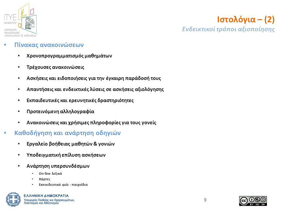 Ιστολόγια – (3) Ενδεικτικοί τρόποι αξιοποίησης Βήμα διαλόγου & προβληματισμού Καταγραφή απόψεων για ερωτήματα κρίσεως θέματα επικαιρότητας Σχολιασμός άρθρων/φωτογραφιών δημοσιευμένα στον ελληνικό ή διεθνή τύπο Κριτική ανάλυση δημοσκοπήσεων εκπαιδευτικού περιεχομένου Περαιτέρω ανάλυση θεμάτων που επισημάνθηκαν στην σχολική τάξη Συνεργατικό εργαλείο Συνεργατική και αθροιστική εκμάθηση Δυναμική ανταλλαγή γνώσεων και επιχειρημάτων Συνεργατικότητα εκπαιδευτικών Καταγραφή εμπειριών από την εκπαιδευτική διαδικασία Εναλλακτικά σχέδια μαθημάτων Τόπος δημοσιότητας Εκπαιδευτικού έργου Ερευνητικών εργασιών Αθλητικών, κοινωνικών & πολιτιστικών δράσεων Δημιουργία ψηφιακού αποθετηρίου (e-portfolio) μαθητών Αποτύπωση προόδου στη διάρκεια της εκπαιδευτικής περιόδου 10