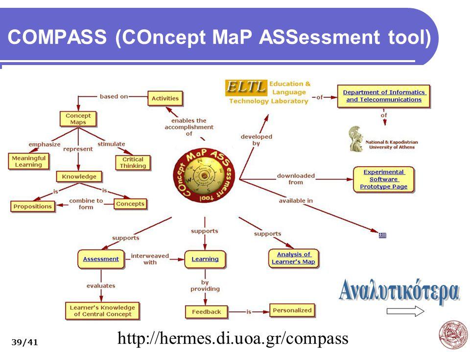 COMPASS (COncept MaP ASSessment tool) http://hermes.di.uoa.gr/compass 39/41