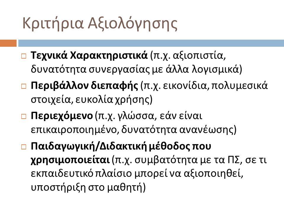 Κριτήρια Αξιολόγησης  Τεχνικά Χαρακτηριστικά ( π.