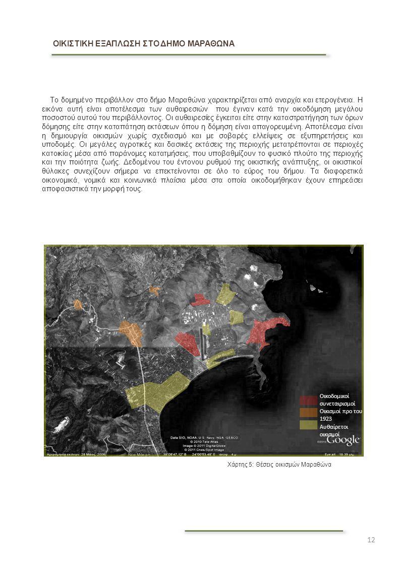 12 ΟΙΚΙΣΤΙΚΗ ΕΞΑΠΛΩΣΗ ΣΤΟ ΔΗΜΟ ΜΑΡΑΘΩΝΑ Το δομημένο περιβάλλον στο δήμο Μαραθώνα χαρακτηρίζεται από αναρχία και ετερογένεια. Η εικόνα αυτή είναι αποτέ