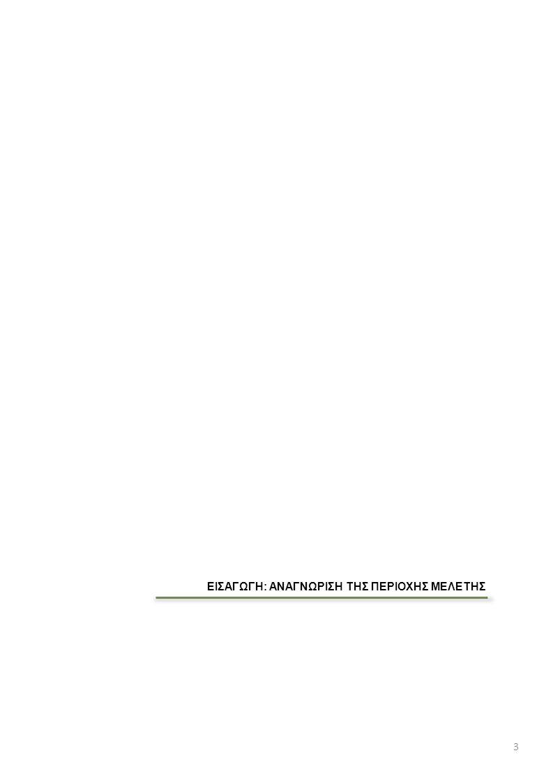 3 ΕΙΣΑΓΩΓΗ: ΑΝΑΓΝΩΡΙΣΗ ΤΗΣ ΠΕΡΙΟΧΗΣ ΜΕΛΕΤΗΣ