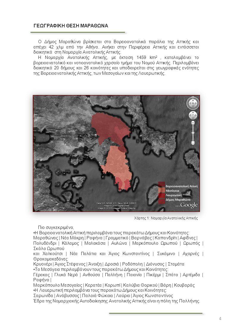 O Δήμος Μαραθώνα βρίσκεται στα Βορειοανατολικά παράλια της Αττικής και απέχει 42 χλμ από την Αθήνα. Ανήκει στην Περιφέρεια Αττικής και εντάσσεται διοι