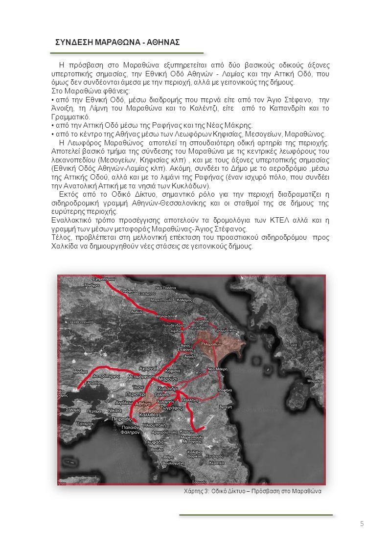 Η πρόσβαση στο Μαραθώνα εξυπηρετείται από δύο βασικούς οδικούς άξονες υπερτοπικής σημασίας, την Εθνική Οδό Αθηνών - Λαμίας και την Αττική Οδό, που όμω