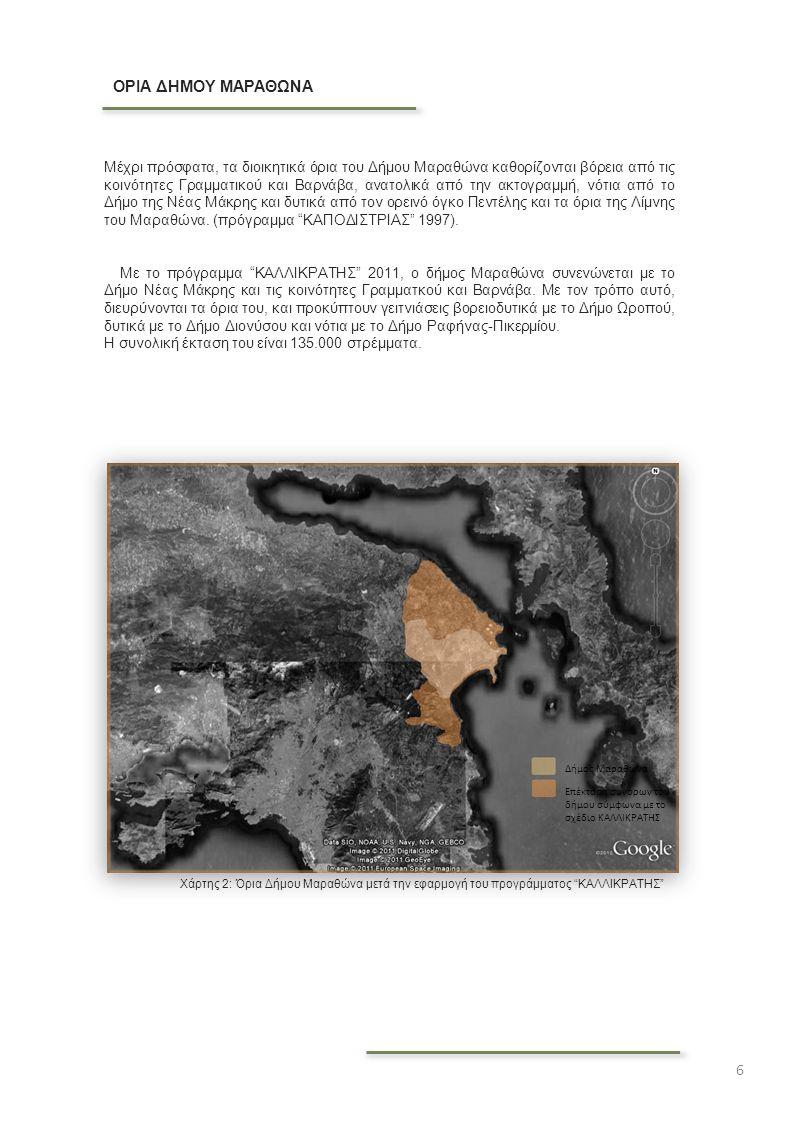 Μέχρι πρόσφατα, τα διοικητικά όρια του Δήμου Μαραθώνα καθορίζονται βόρεια από τις κοινότητες Γραμματικού και Βαρνάβα, ανατολικά από την ακτογραμμή, νό