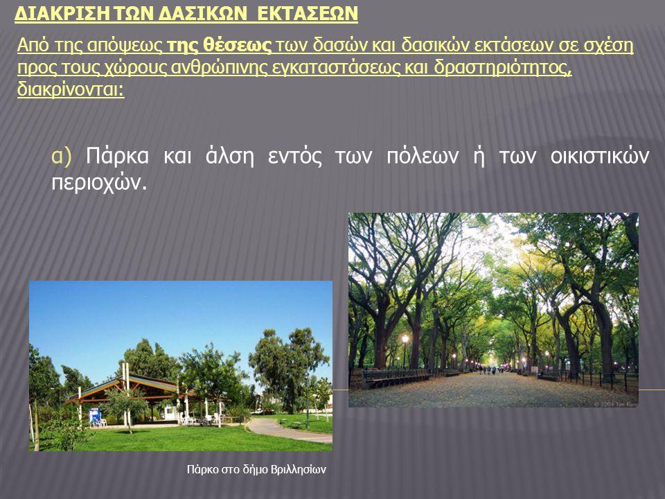 ΔΙΑΚΡΙΣΗ ΤΩΝ ΔΑΣΙΚΩΝ ΕΚΤΑΣΕΩΝ Από της απόψεως της θέσεως των δασών και δασικών εκτάσεων σε σχέση προς τους χώρους ανθρώπινης εγκαταστάσεως και δραστηριότητος, διακρίνονται: α) Πάρκα και άλση εντός των πόλεων ή των οικιστικών περιοχών.
