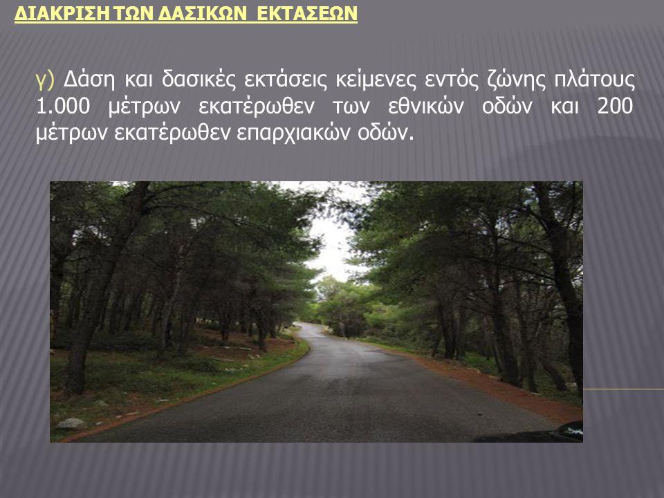 ΔΙΑΚΡΙΣΗ ΤΩΝ ΔΑΣΙΚΩΝ ΕΚΤΑΣΕΩΝ γ) Δάση και δασικές εκτάσεις κείμενες εντός ζώνης πλάτους 1.000 μέτρων εκατέρωθεν των εθνικών οδών και 200 μέτρων εκατέρ