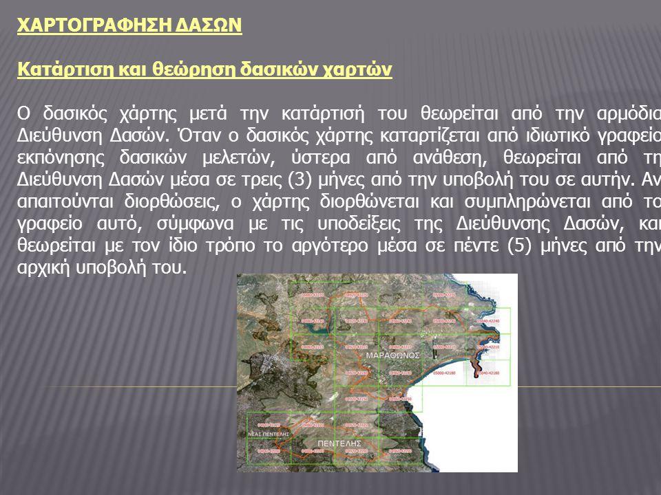 ΧΑΡΤΟΓΡΑΦΗΣΗ ΔΑΣΩΝ Κατάρτιση και θεώρηση δασικών χαρτών Ο δασικός χάρτης μετά την κατάρτισή του θεωρείται από την αρμόδια Διεύθυνση Δασών.