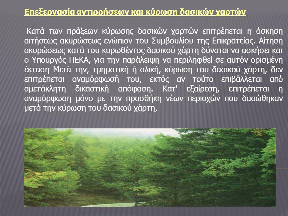 Επεξεργασία αντιρρήσεων και κύρωση δασικών χαρτών Κατά των πράξεων κύρωσης δασικών χαρτών επιτρέπεται η άσκηση αιτήσεως ακυρώσεως ενώπιον του Συμβουλίου της Επικρατείας.