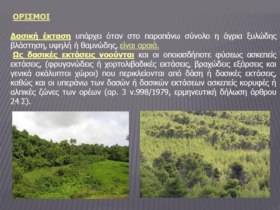 ΟΡΙΣΜΟΙ Δασική έκταση υπάρχει όταν στο παραπάνω σύνολο η άγρια ξυλώδης βλάστηση, υψηλή ή θαμνώδης, είναι αραιά. Ως δασικές εκτάσεις νοούνται και οι οπ
