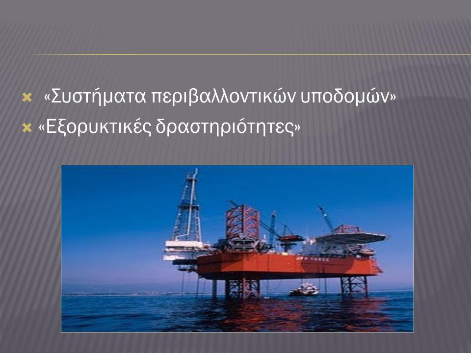  «Συστήματα περιβαλλοντικών υποδομών»  «Εξορυκτικές δραστηριότητες»