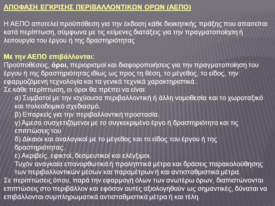 ΑΠΟΦΑΣΗ ΕΓΚΡΙΣΗΣ ΠΕΡΙΒΑΛΛΟΝΤΙΚΩΝ ΟΡΩΝ (ΑΕΠΟ) Η ΑΕΠΟ αποτελεί προϋπόθεση για την έκδοση κάθε διοικητικής πράξης που απαιτείται κατά περίπτωση, σύμφωνα