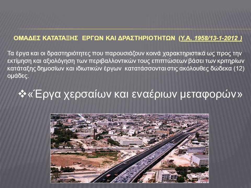 ΟΜΑΔΕΣ ΚΑΤΑΤΑΞΗΣ ΕΡΓΩΝ ΚΑΙ ΔΡΑΣΤΗΡΙΟΤΗΤΩΝ (Y.A. 1958/13-1-2012 ) Τα έργα και οι δραστηριότητες που παρουσιάζουν κοινά χαρακτηριστικά ως προς την εκτίμ