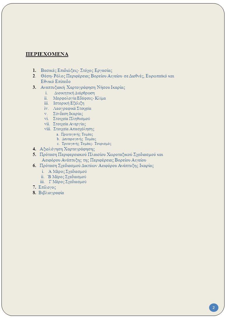ΠΕΡΙΕΧΟΜΕΝΑ 1.Βασικές Επιδιώξεις- Στόχος Εργασίας 2.