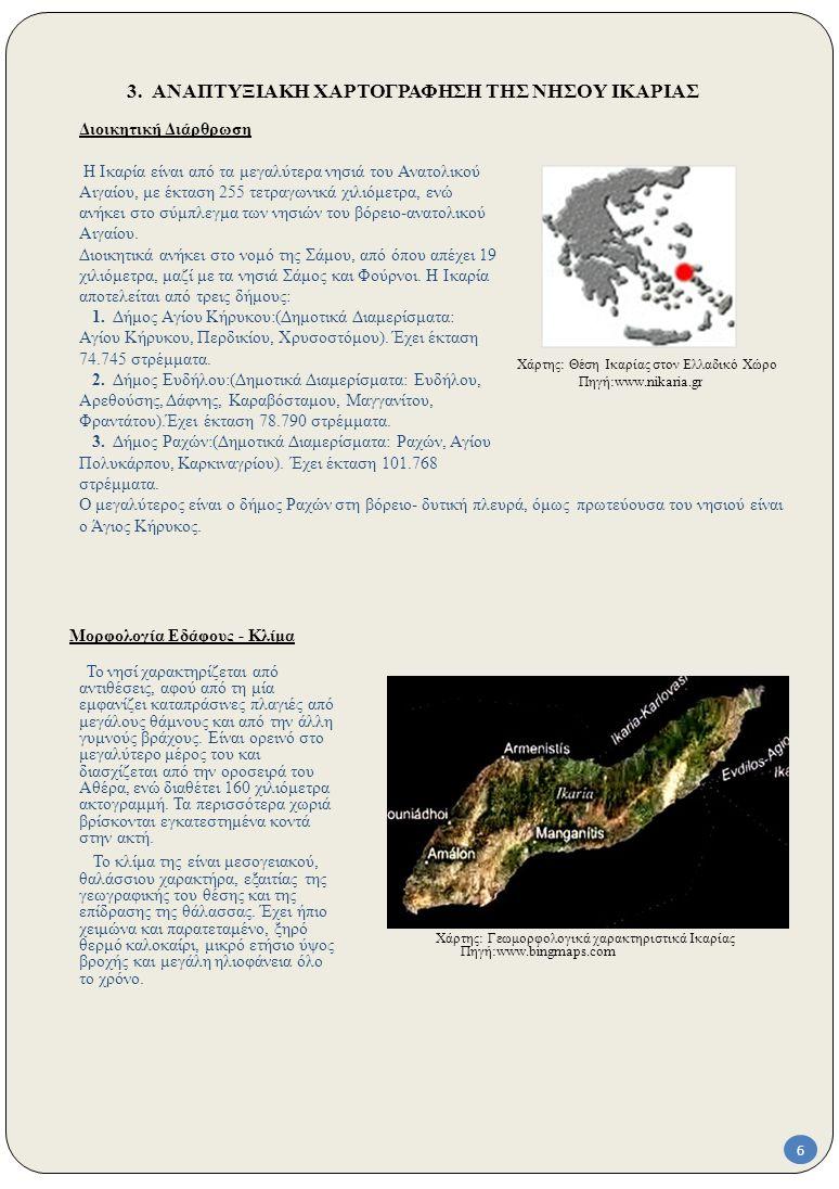 Διοικητική Διάρθρωση Η Ικαρία είναι από τα μεγαλύτερα νησιά του Ανατολικού Αιγαίου, με έκταση 255 τετραγωνικά χιλιόμετρα, ενώ ανήκει στο σύμπλεγμα των νησιών του βόρειο-ανατολικού Αιγαίου.