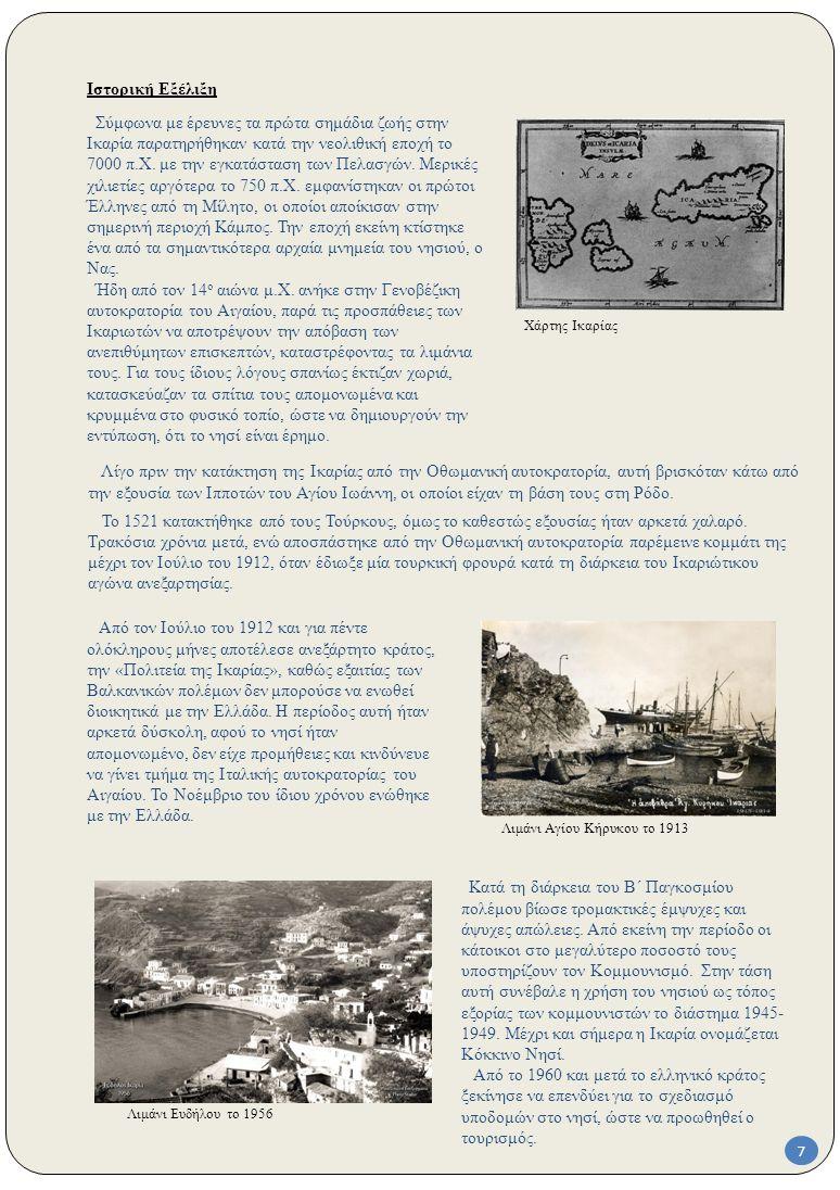 Σύμφωνα με έρευνες τα πρώτα σημάδια ζωής στην Ικαρία παρατηρήθηκαν κατά την νεολιθική εποχή το 7000 π.Χ.