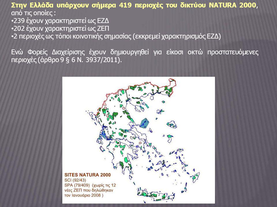 Στην Ελλάδα υπάρχουν σήμερα 419 περιοχές του δικτύου NATURA 2000, από τις οποίες : 239 έχουν χαρακτηριστεί ως ΕΖΔ 202 έχουν χαρακτηριστεί ως ΖΕΠ 2 περιοχές ως τόποι κοινοτικής σημασίας (εκκρεμεί χαρακτηρισμός ΕΖΔ) Ενώ Φορείς Διαχείρισης έχουν δημιουργηθεί για είκοσι οκτώ προστατευόμενες περιοχές (άρθρο 9 § 6 Ν.